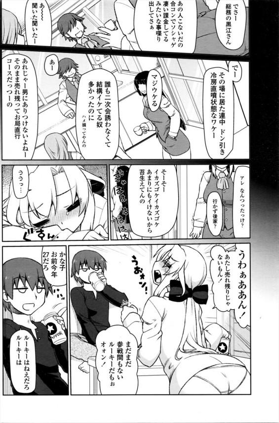 【エロ漫画】付き合いの長い巨乳娘の愚痴を聞き、結婚したいと言う彼女に告白すると生ハメセックスする!! (2)