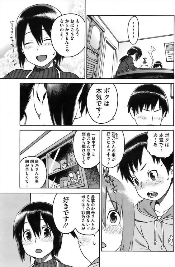 【エロ漫画】息子の友達に告白された人妻は彼の想いを受け止めるとセックスすることにし、中出しされちゃうwww (3)