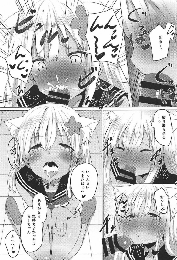 【艦これ エロ同人】猫耳が生えたろーちゃんはことあるごとに発情してしまうようになり、提督と場所を選ばずセックスする!! (7)
