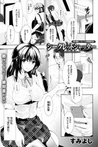 [すみよし] シークレットシャッター (1)