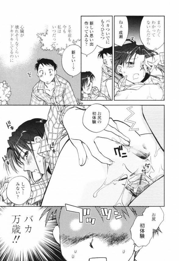 【エロ漫画・エロ同人】元カノと野外で・・クンニやフェラチオ69wシックスナイン興奮して初アナルファックしちゃったよww (13)