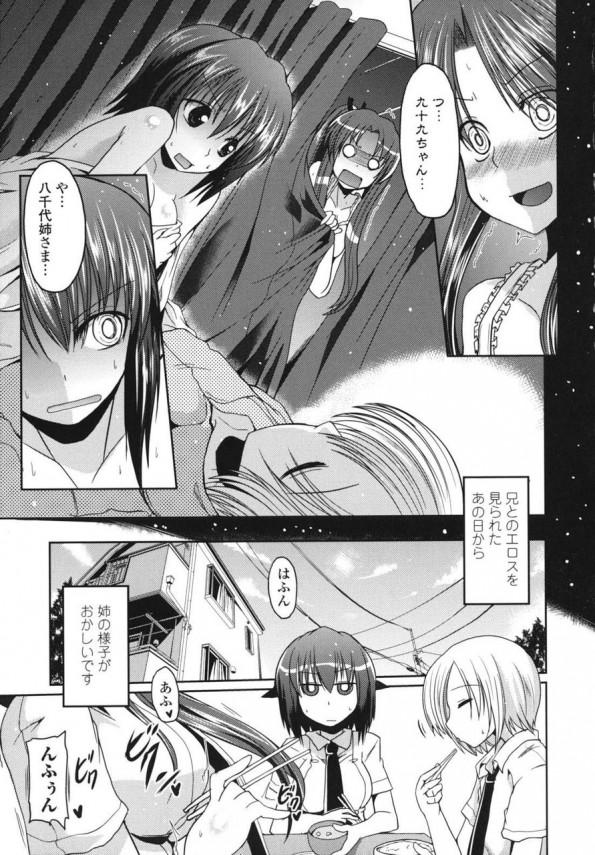 [澤野明] 柳さん家の3姉妹? 第2話 (1)