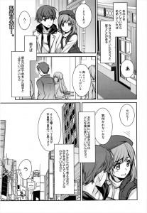 【エロ漫画・エロ同人】自分に自信がなく、恋人が違う人と結ばれていたほうが幸せだと考えていたが彼女に気持ちを伝えられる!!