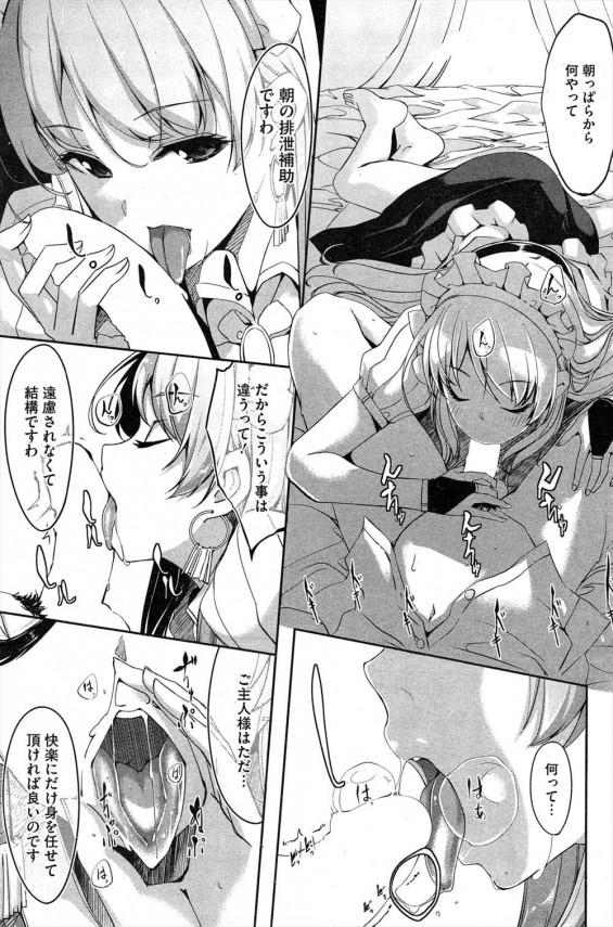 惚れているメイドにエッチな奉仕をされていたが、デートに行くと私服姿の彼女とセックスする!! (5)