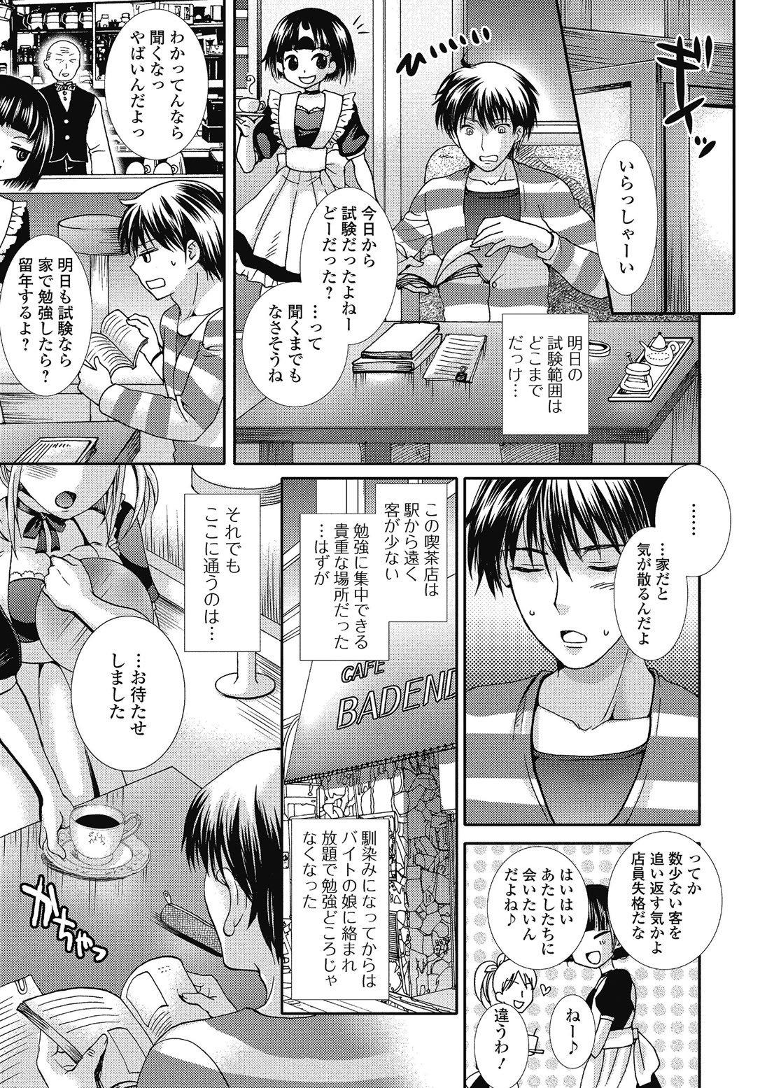 [林田虎之助] 僕とあの子がいつものカフェで (1)