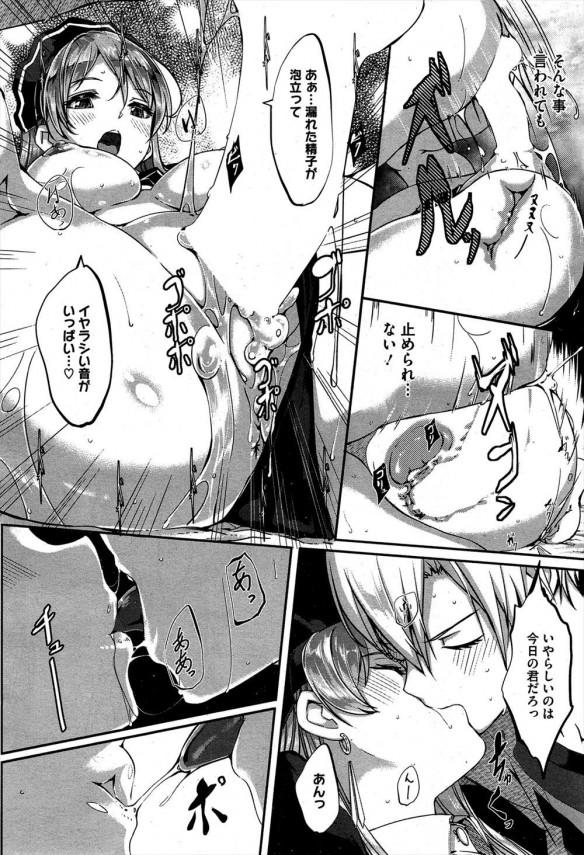【エロ漫画】酔った巨乳メイドに迫られた主人の少年は彼女のエロさに流されて生ハメセックスする!! (22)