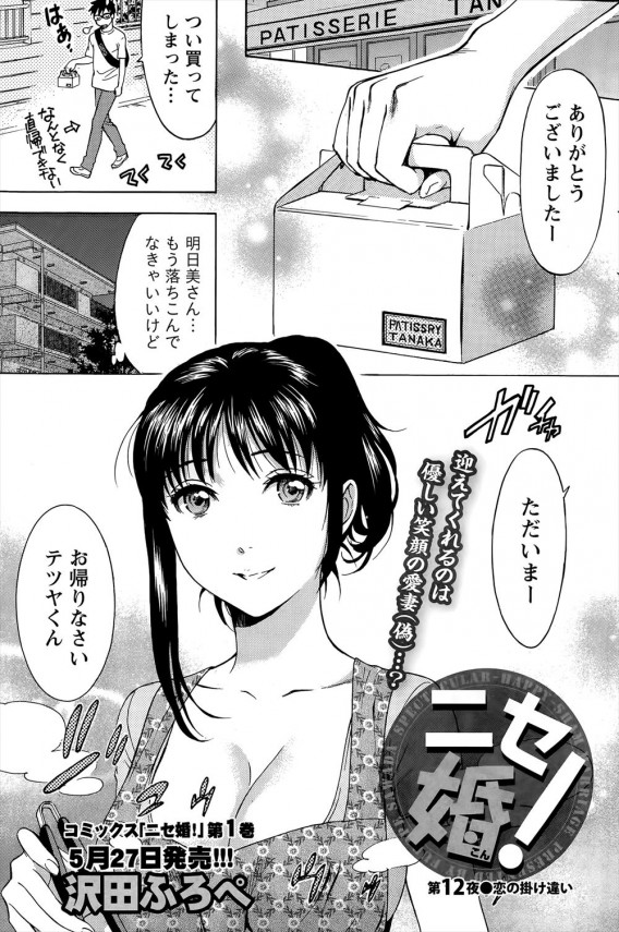 [沢田ふろぺ] ニセ婚! 第12夜 (1)