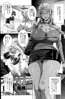 センセイノ ヒミツジュギョウ class:3【エロ漫画・エロ同人】美人巨乳教師と二人っきりでお泊りセックス!アナル舐め手コキでたっぷり射精しちゃいますw