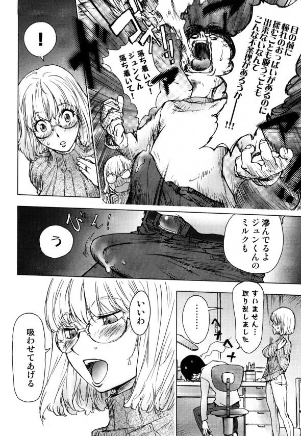 【エロ漫画】家庭教師をしている巨乳なお姉さんに母乳を飲ませてもらうと、生ハメセックスで童貞卒業www (8)