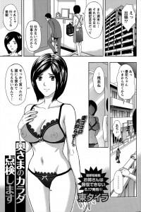 【エロ漫画】旦那が浮気しに行っている間、人妻は消防設備の点検に来た若い男とNTRセックスするwww