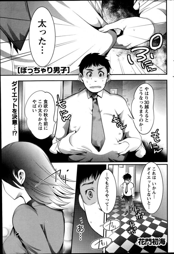 [花門初海] ぽっちゃり男子 (1)