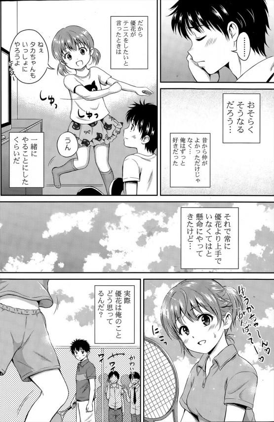 【エロ漫画】好きだった幼馴染が夜に部屋を訪ねてきたらキスしてきて両想いだと知ってセックスする!! (6)