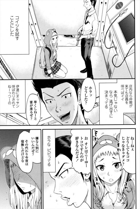 【エロ漫画】ゲームセンターで出会ったJKが泊めてほしいと言うから代わりにセックスをすると惚れられてしまうwww (3)