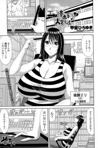 エロマンガ家の巨乳娘に頼まれて裸の写真を撮ったら当然勃起してしまいセックスする!!