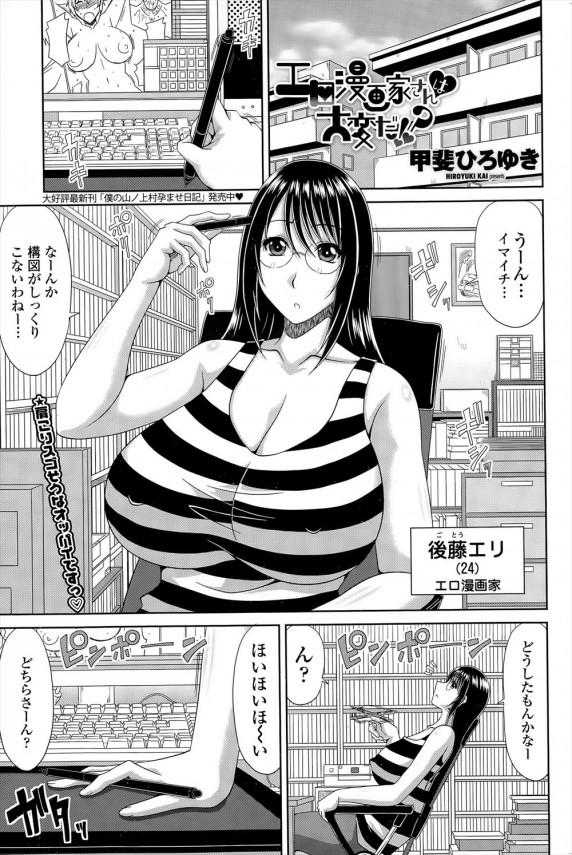 [甲斐ひろゆき] エロ漫画家さんは大変だ!? (1)