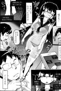 【エロ漫画】霊が出ると噂のバス停で出会った巨乳娘のおっぱいを揉んだら生きてる人だと分かるが酔った彼女とエッチすることにwww