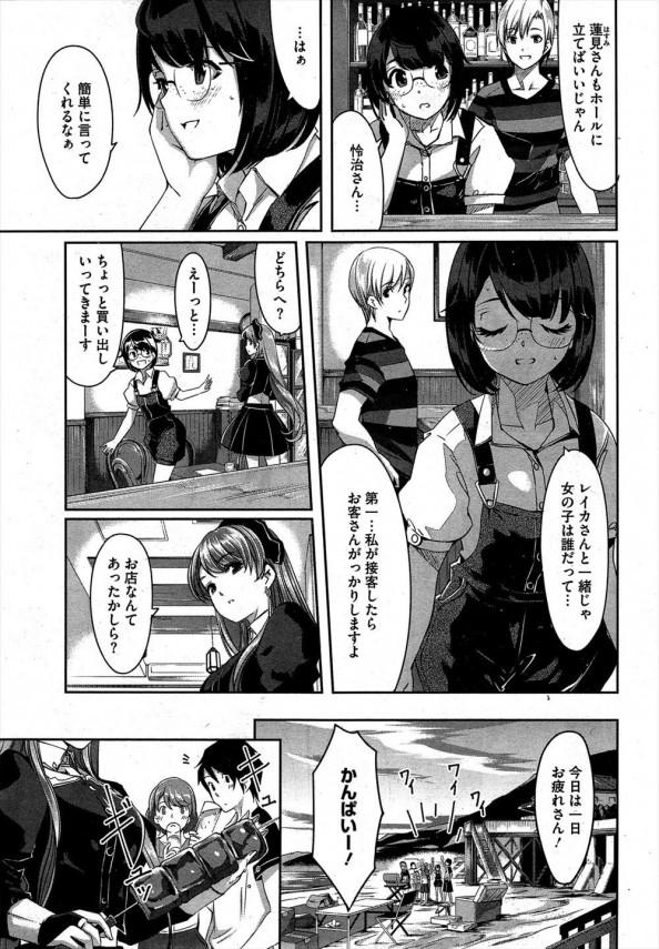 【エロ漫画】酔った巨乳メイドに迫られた主人の少年は彼女のエロさに流されて生ハメセックスする!! (9)