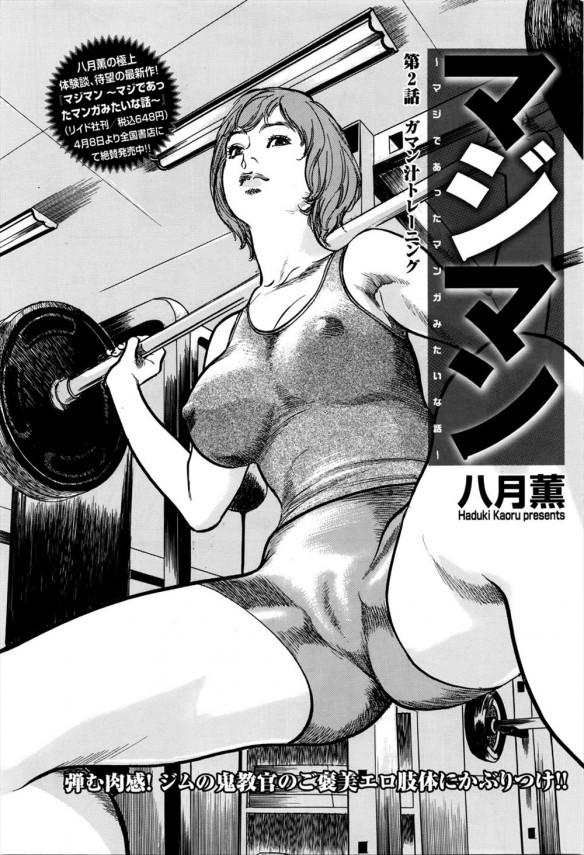 [八月薫] マジマン 第2話 (1)