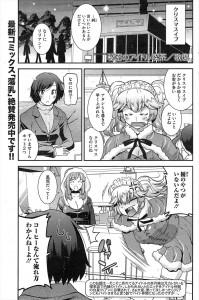 【エロ漫画】風邪で寝込んでいたらサンタコスの巨乳娘二人にWパイズリされたり3Pセックスするwww