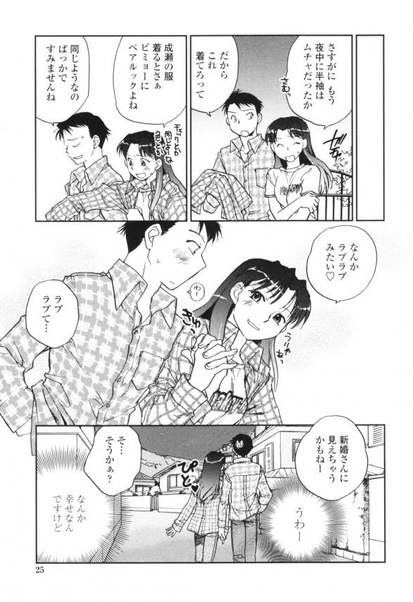 【エロ漫画・エロ同人】元カノと野外で・・クンニやフェラチオ69wシックスナイン興奮して初アナルファックしちゃったよww (3)