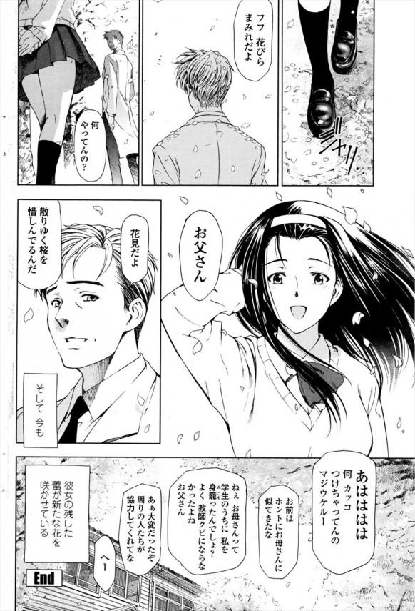 【エロ漫画】JKに誘われた男教師は誰もいない教室で裸になるとディープキスをしたり初セックスする!! (18)