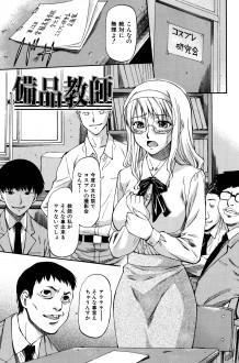 【エロ漫画・エロ同人】女教師はコスプレイヤーをしていることが生徒達にバレると母乳を吹き出しながら二穴同時に犯されて悦ぶ性奴隷になるwww