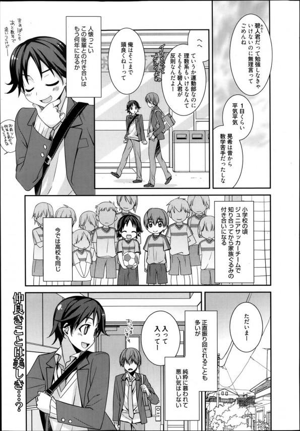 【エロ漫画・エロ同人】小さなころからの友達の家に遊び行くと、彼の妹に告白されて返事に困っているとセックスすることに!! (1)