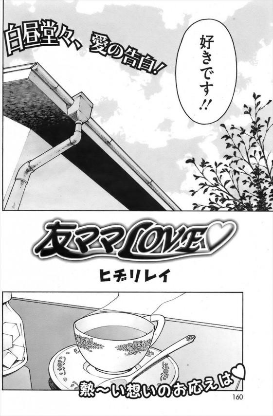 【エロ漫画】息子の友達に告白された人妻は彼の想いを受け止めるとセックスすることにし、中出しされちゃうwww (2)