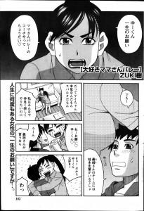 【エロ漫画】ママさんバレーのコーチになったら知り合いの人妻たちや義姉に学校時代の先輩ともセックスしちゃうwww