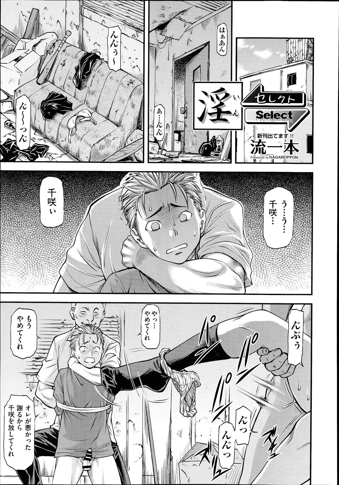 【エロ漫画】幼馴染が目の前でレイプされると、快楽堕ちした彼女は二穴同時にハメられて肉便器になるwww