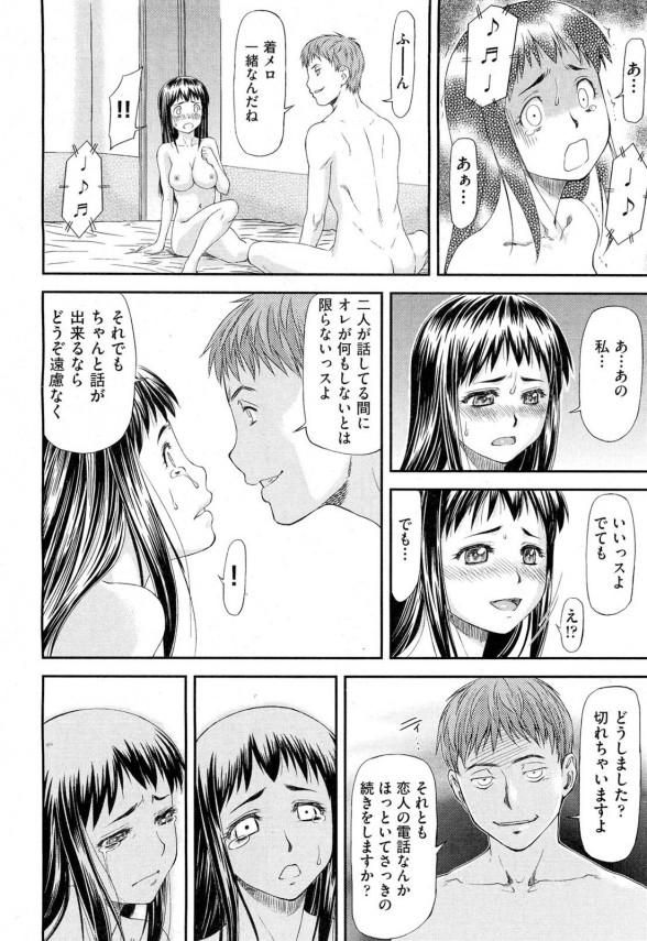 【エロ漫画・エロ同人】彼氏一筋な彼女だったが、彼氏の友達のデカチンでセックスされると身も心も寝取られるwww (28)