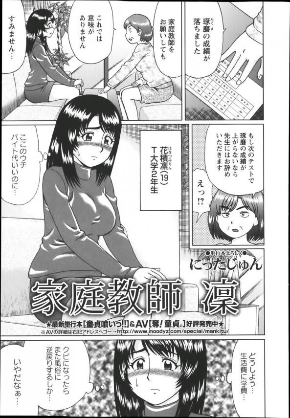 [にったじゅん] 家庭教師 凛 (1)
