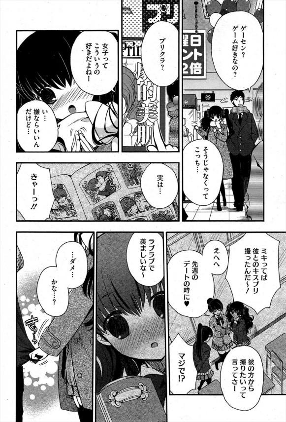 【エロ漫画】彼女との初セックスはプリクラを撮りながらで、バレるかバレないかの緊張と快感にハマる☆ (2)