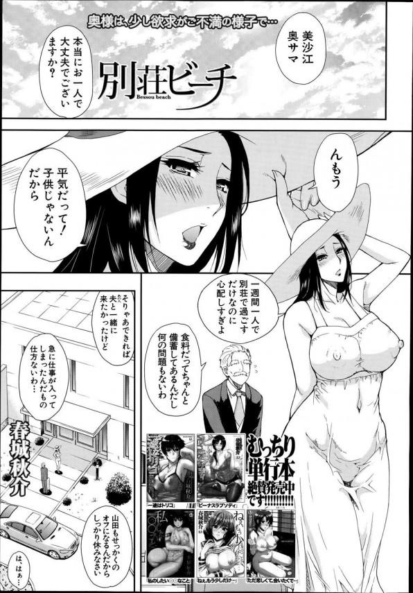 [春城秋介] 別荘ビーチ (1)