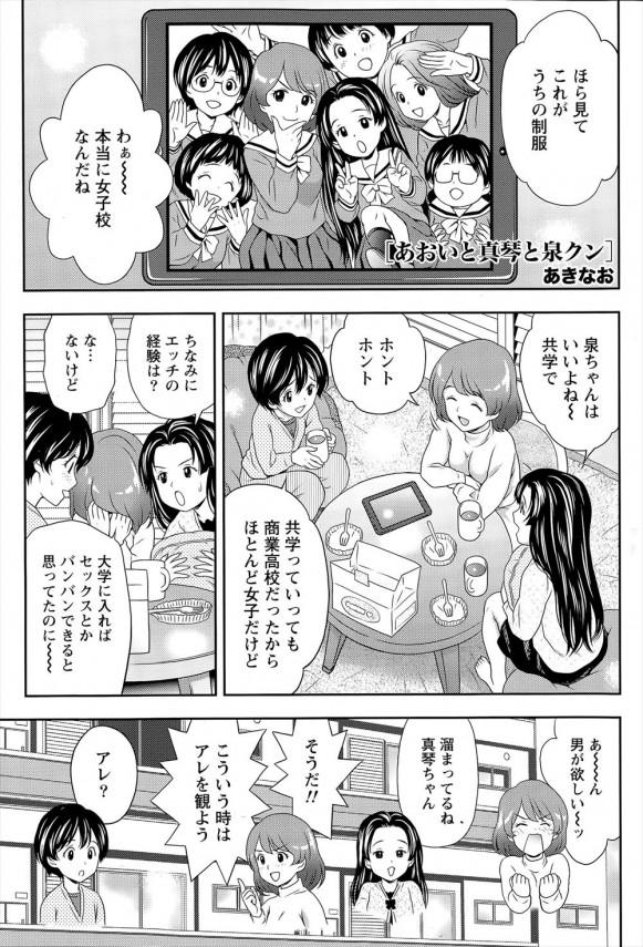 [あきなお] あおいと真琴と泉クン (1)