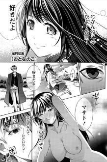 元カノと再び付き合うことになったが、彼氏は外見も性格も変わっていて自分を振った彼女に同じ目に合わせようと企む!!