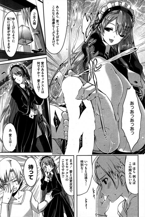 【エロ漫画】メイドのことが好きで恋人になりたい主人だったが、誤解が生まれてエロ衣装で性的奉仕をされるwww (3)