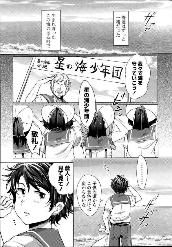 [urute] 蒼のカノン (5)