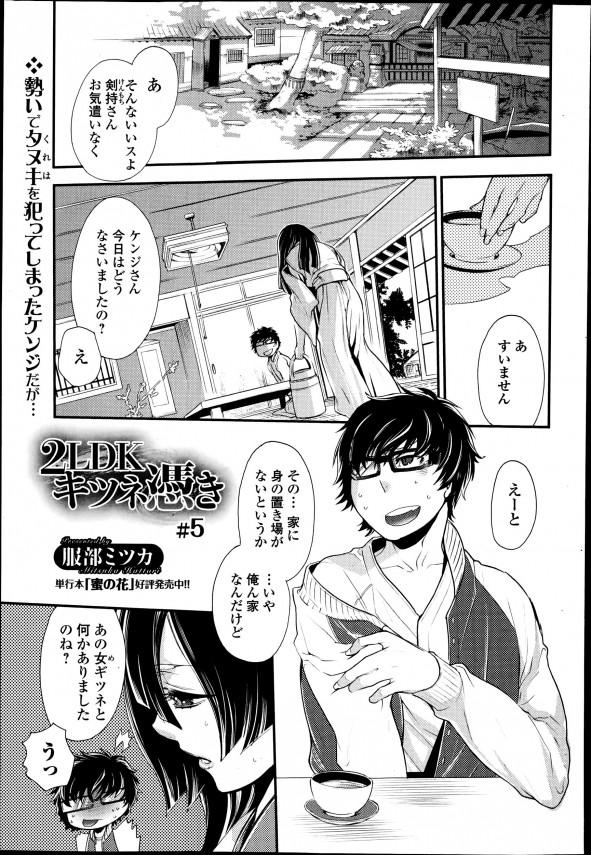 [服部ミツカ] 2LDKキツネ憑き #5 (1)