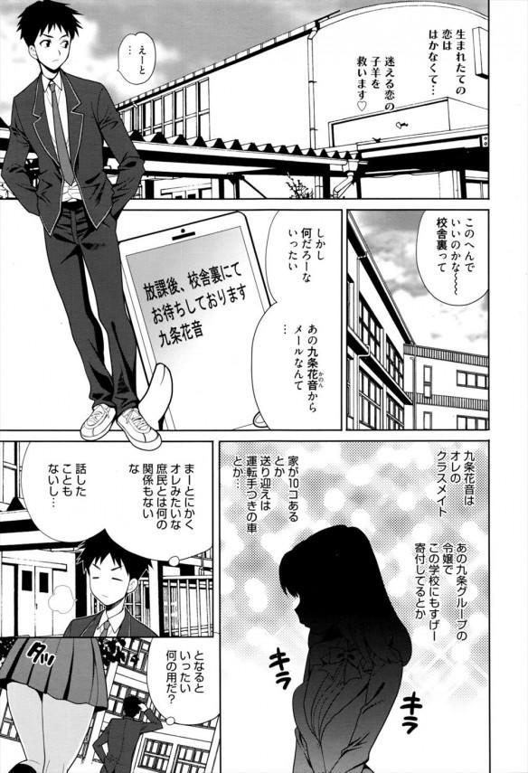 [ゆきやなぎ] 恋アプリ (1)