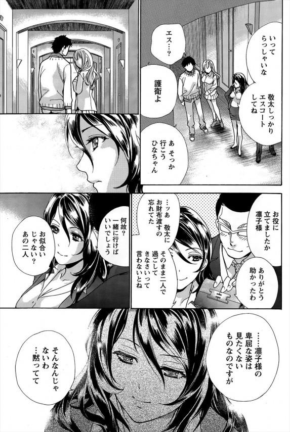 【エロ漫画】巨乳娘が義兄に犯かれそうになったところを助けると、トイレで記憶を上書きするようにイチャラブセックスする!! (17)