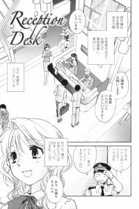[陸乃家鴨] ReceptionDesk (1)