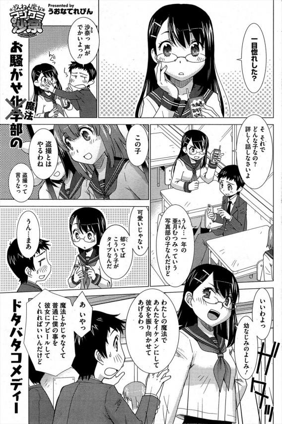 【エロ漫画】幼馴染に言われて飲んだ怪しげな薬で女体化してしまうと好きな女子と接近してキスまでできちゃうwww (1)
