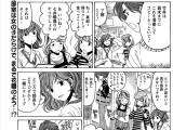 [小林拓己] クリスタル・デイズ 第5章 (1)