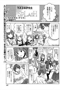 【エロ漫画】美人な先輩と一緒にディナーを食べている間、セックスする関係になっていた少女はオナニーする!!