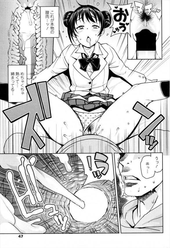 【エロ漫画】レイプしようと思っていたJKは痴女で、逆にラブホに誘われると童貞を卒業させてもらう!! (9)