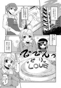 シスコンの兄は妹に好かれるために料理の腕を上げたが異性としては見れないとはっきり言われてショックで倒れてしまい・・・