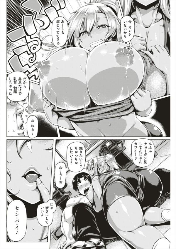 【エロ漫画・エロ同人】同じバイト先の巨乳な黒ギャルのダイエットに付き合うことにすると生ハメセックスさせてもらえることにwww (8)