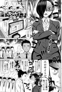 【エロ漫画】仕事に厳しい女上司はエッチの時になると蕩けた顔でチンポをおねだりしてくるwww