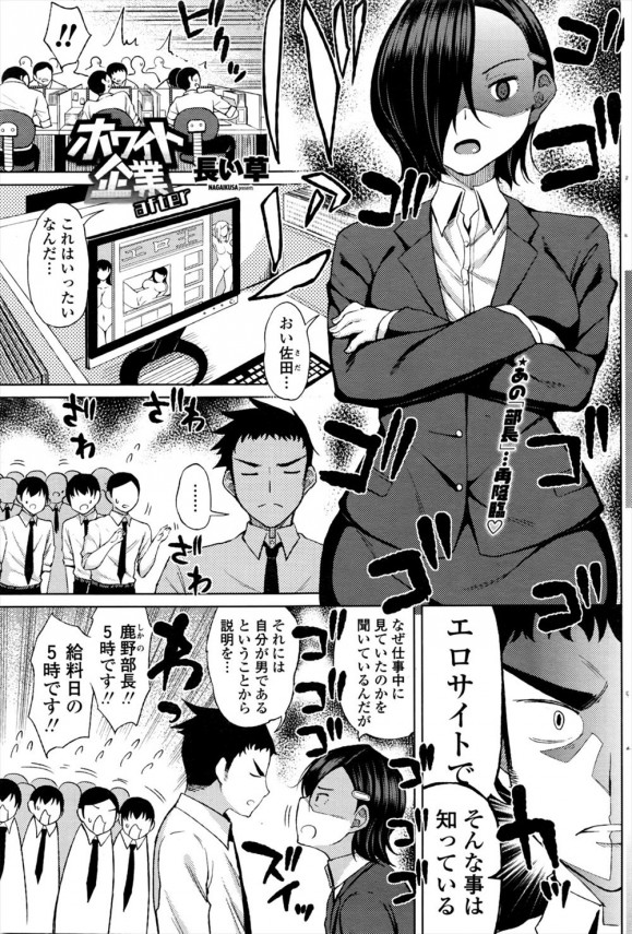 【エロ漫画】仕事に厳しい女上司はエッチの時になると蕩けた顔でチンポをおねだりしてくるwww (1)